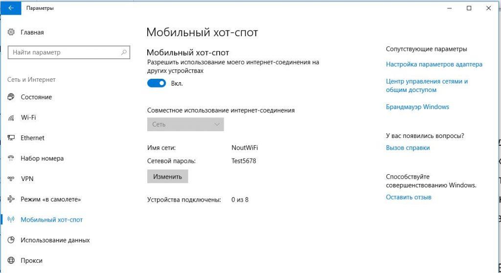 """Не работает """"мобильный хот-спот"""" в windows 10. не получается раздать wi-fi"""