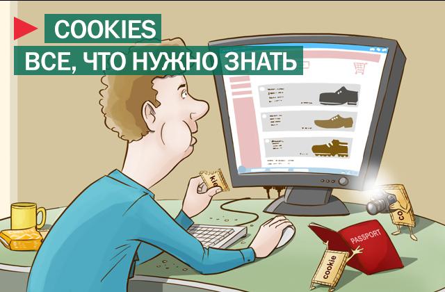 Что такое куки (cookies) файлы и нужно ли их удалять