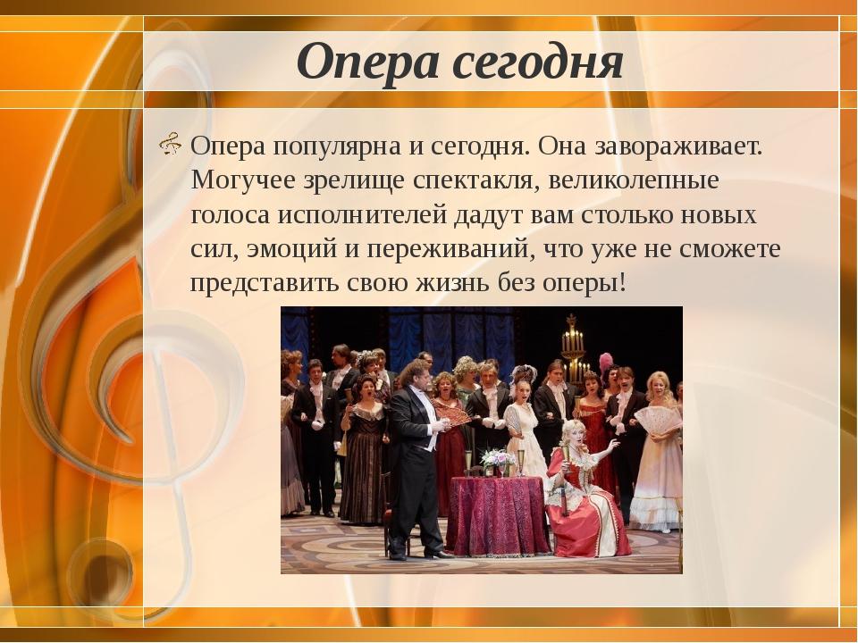 Из чего состоит и что это такое опера в музыке: определение для детей