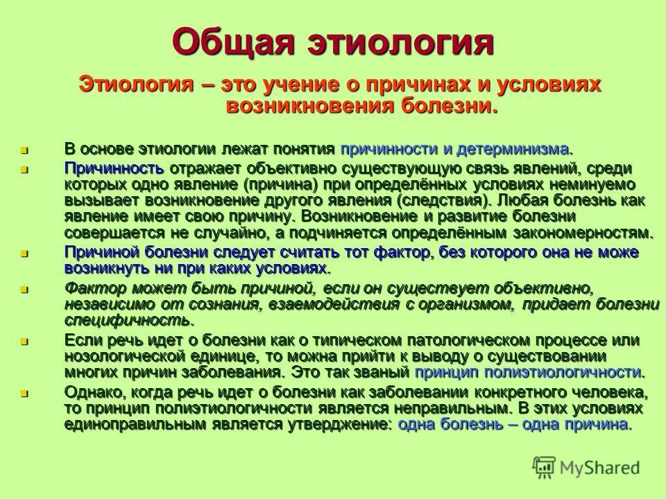 Этиология что это? значение слова этиология