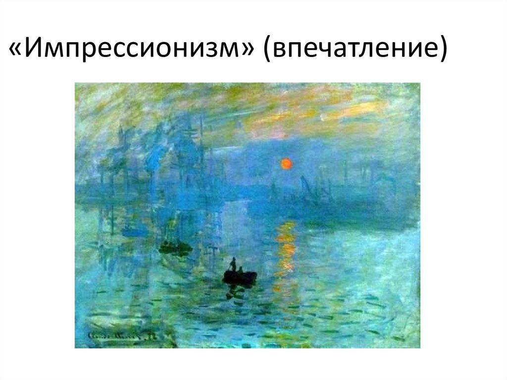 Импрессионизм — википедия с видео // wiki 2