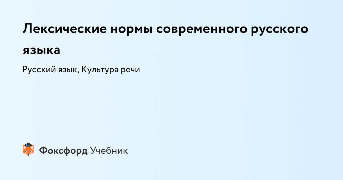 Лексические нормы современного русского литературного языка. понятие лексической сочетаемости. контрольная работа. английский. 2011-12-11