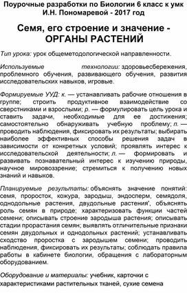 Что такое эндосперм. характеристика, особенности формирования и функции эндосперма. | новости для умных - news4smart.ru