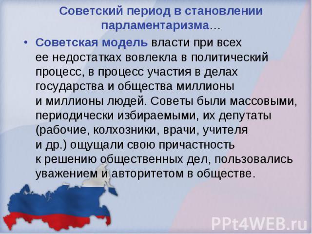 Парламент — что это такое в рф и других странах   ktonanovenkogo.ru
