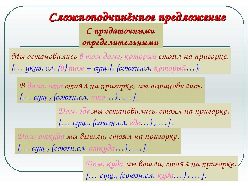 """Конспект """"сложное предложение"""" - учительpro"""