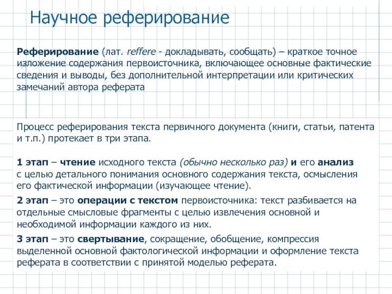 Для чего нужен реферативный перевод, пример написания