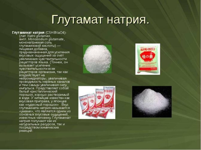 Глутамат натрия – что это такое и безопасен ли для здоровья