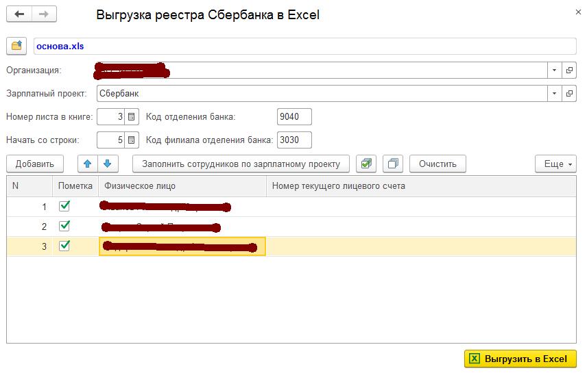 Реестр счетов (образец заполнения): бланк, образец 2020