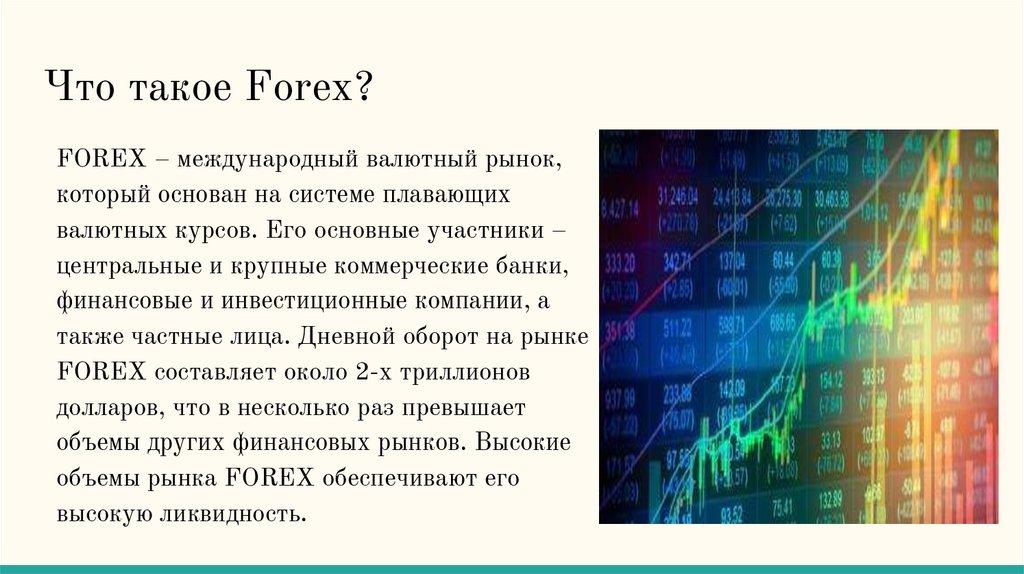 Как работать на форекс, что это такое, новички на forex, как начать работать на форекс