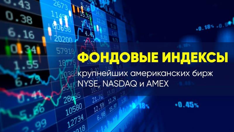 Московская биржа – что это за структура и чем может помочь начинающему инвестору