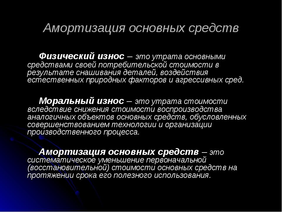 Амортизация (бухгалтерия) — википедия. что такое амортизация (бухгалтерия)