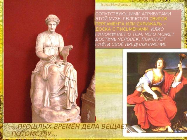 9 муз древней греции: история, интересные факты и фото