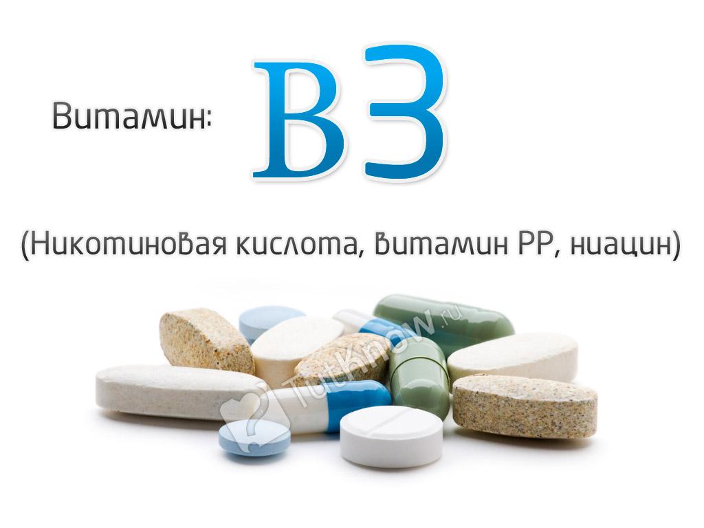 Витамин pp и здоровый организм
