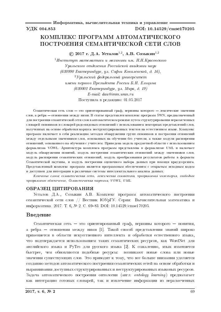 Лабораторная работа №1 использование семантических сетей для представления знаний | авторская платформа pandia.ru