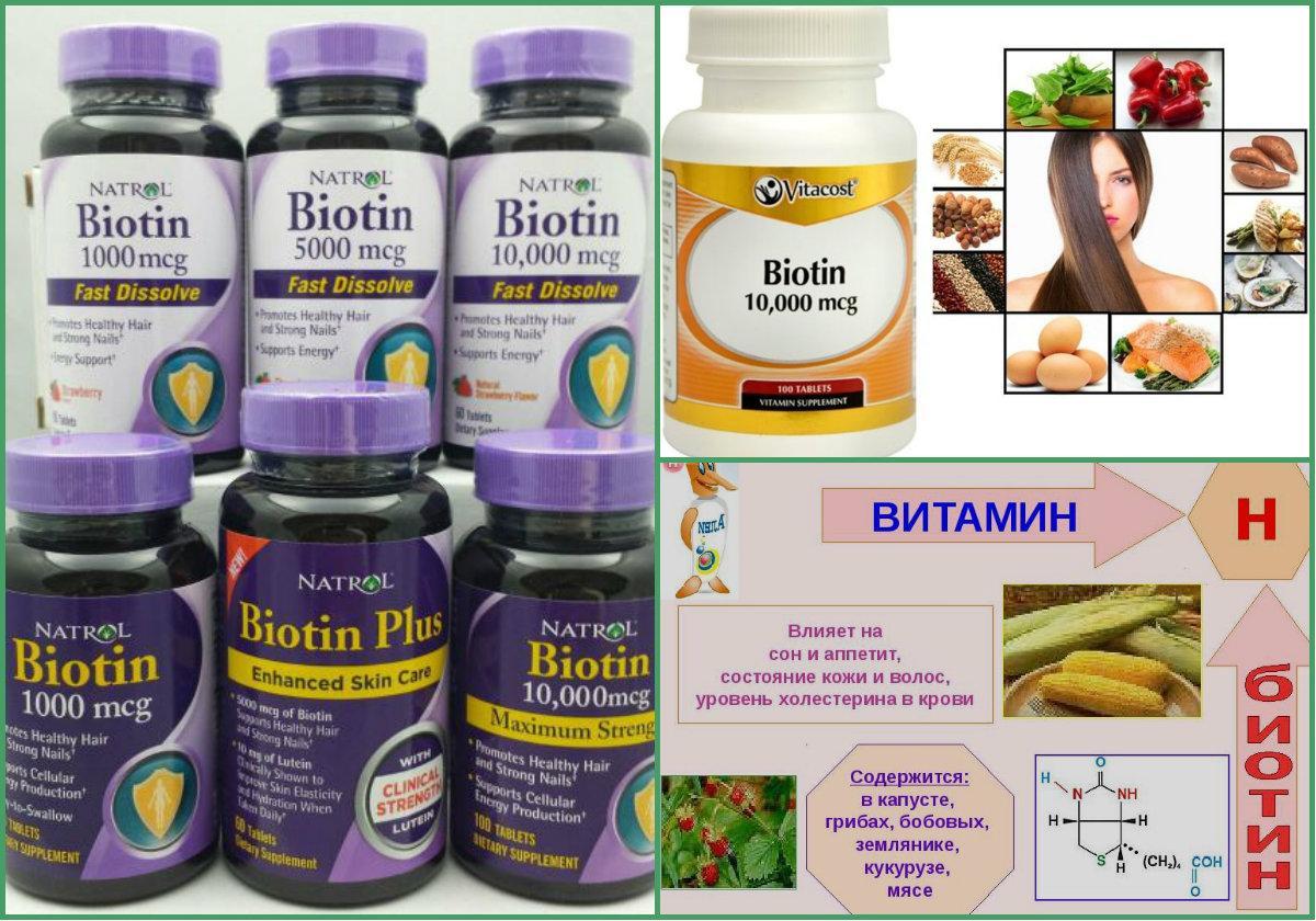 Витамин для волос биотин (н или в7): для чего нужен, где содержится, как принимать