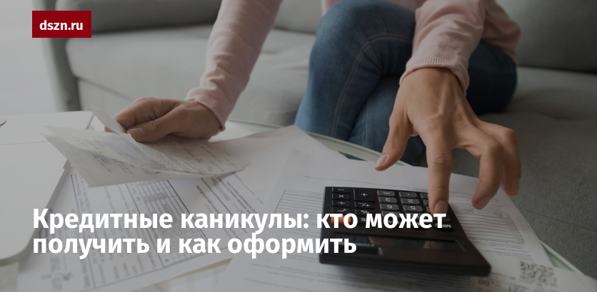 Как облегчить себе выплату кредита
