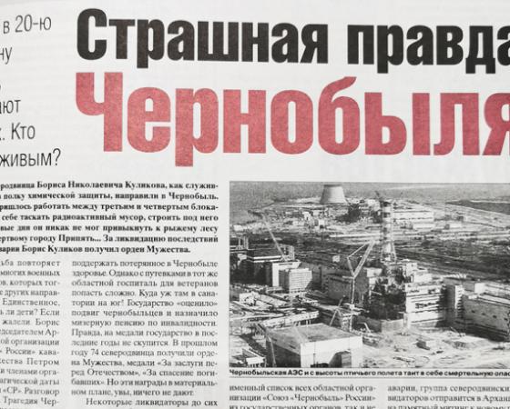 Почему чернобыль является угрозой для мира, даже 34 года спустя