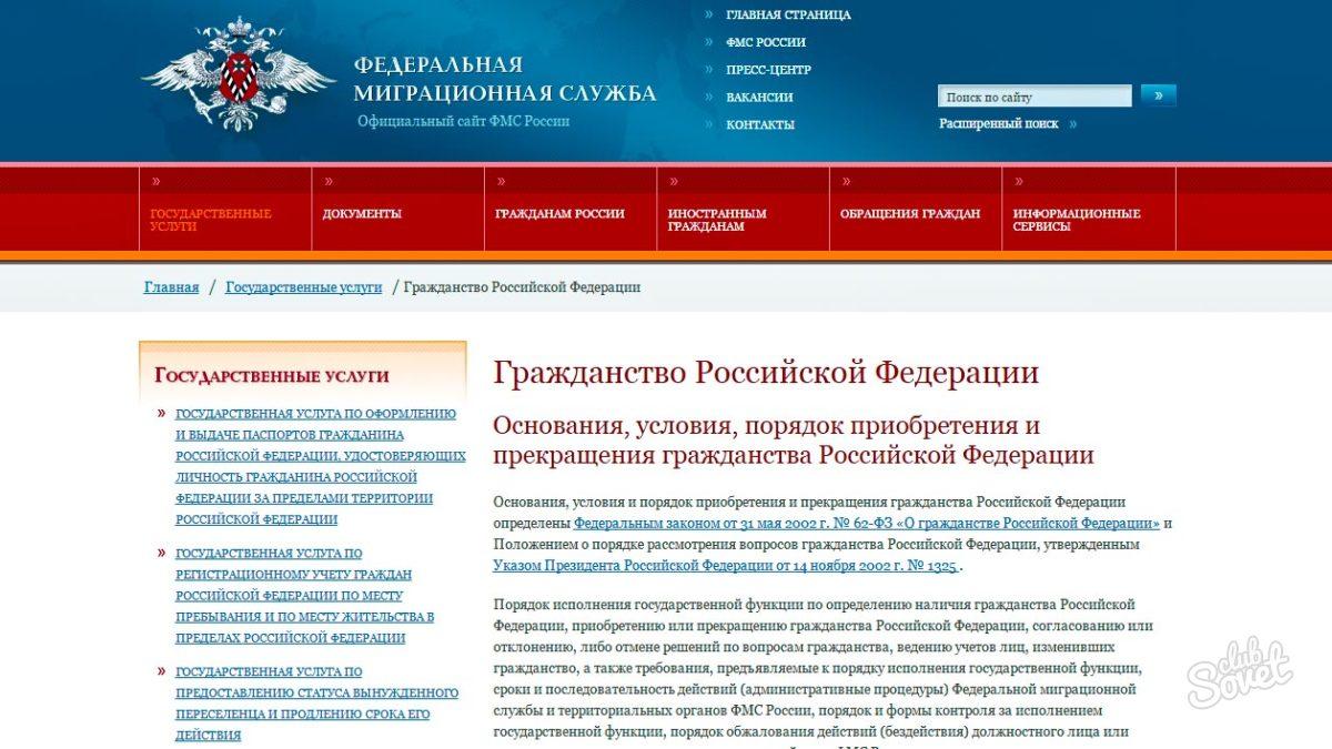 Официальный сайт уфмс россии по москве - официальный сайт уфмс россии
