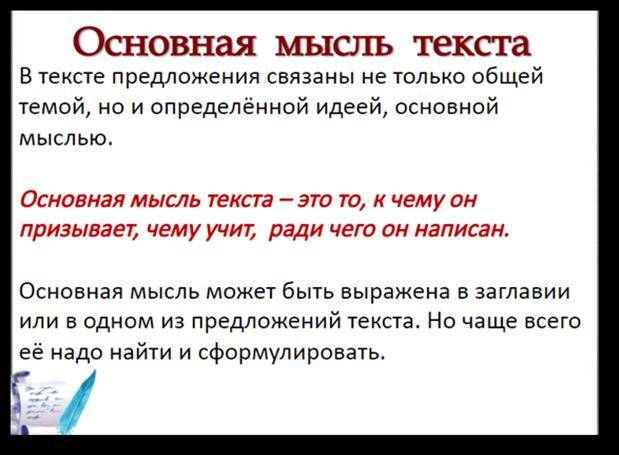 Что такое основная мысль текста и как ее определить :: syl.ru