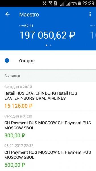 Ch debit rus moscow idt:0513 1 rus moscow sbol - что это?