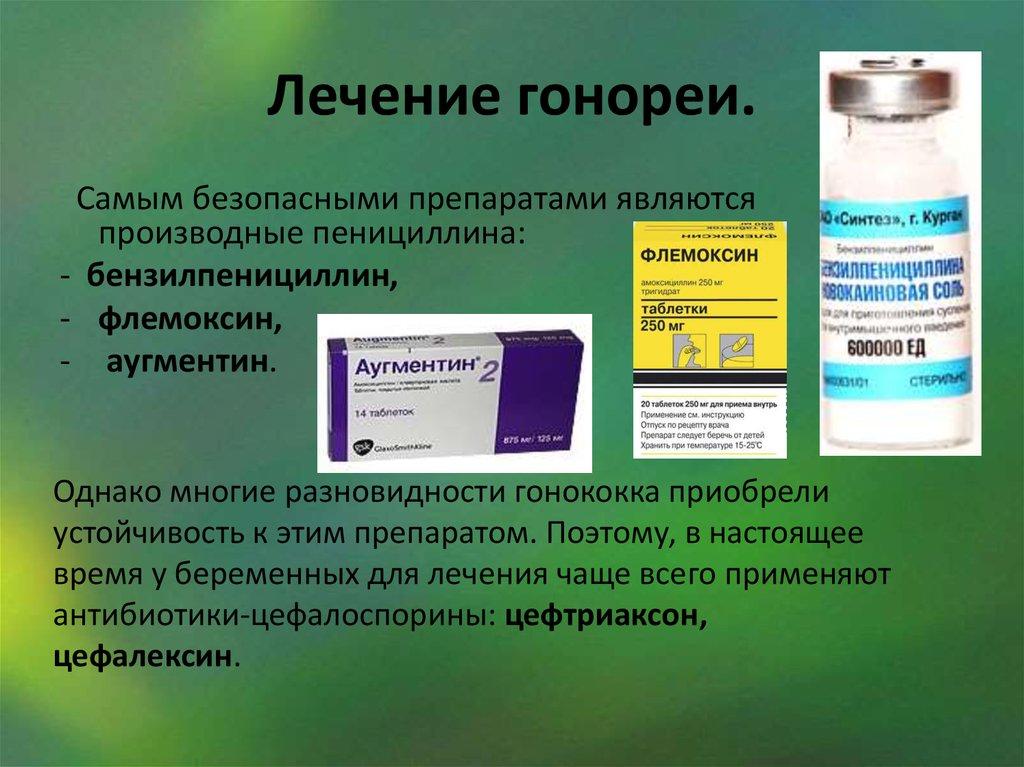 Все о гонорее у мужчин: причины и симптомы, лечение, препараты и профилактика.
