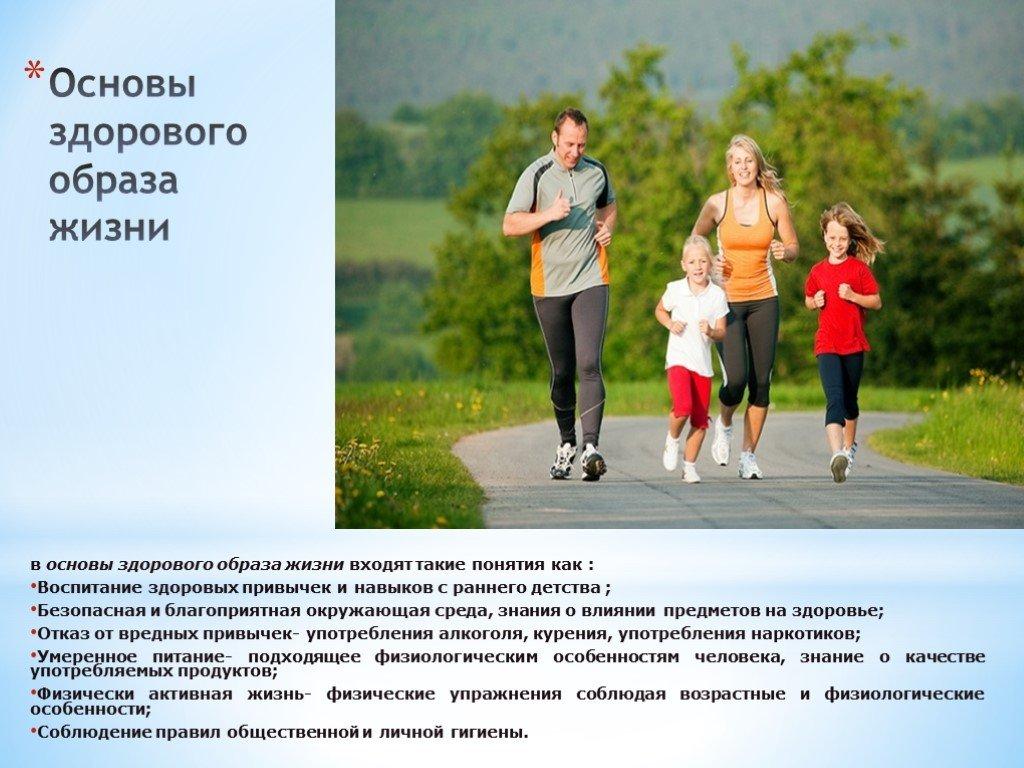Что такое здоровый образ жизни: понятие и что в него входит