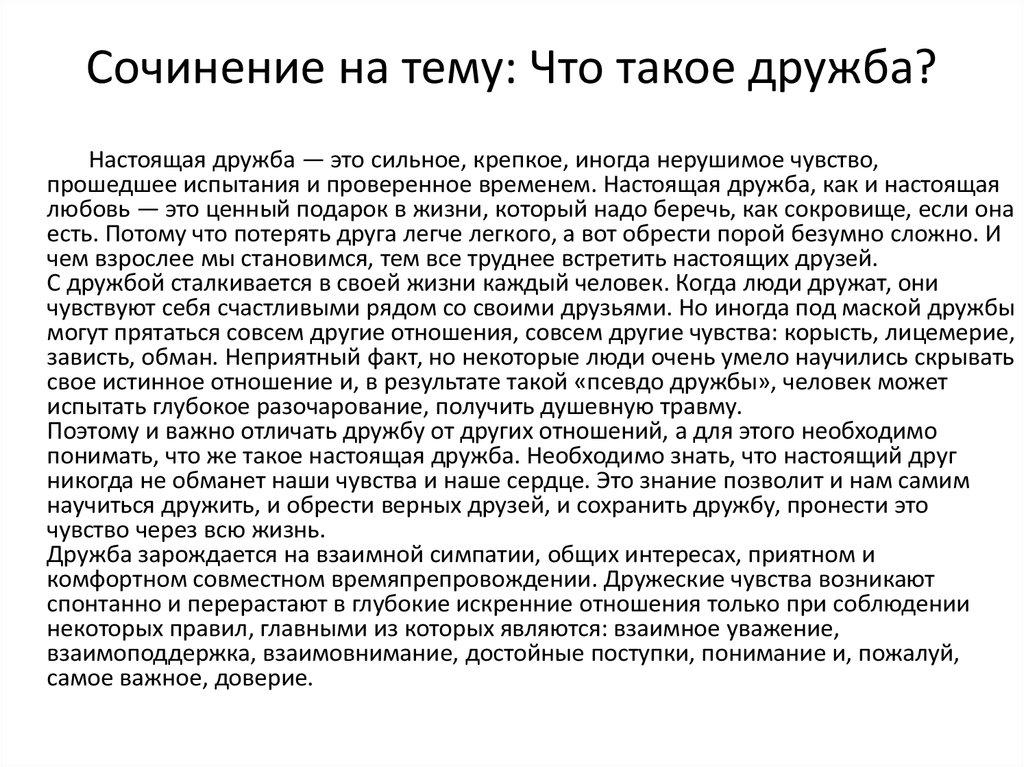 """Сочинение-рассуждение на тему """"дружба"""""""