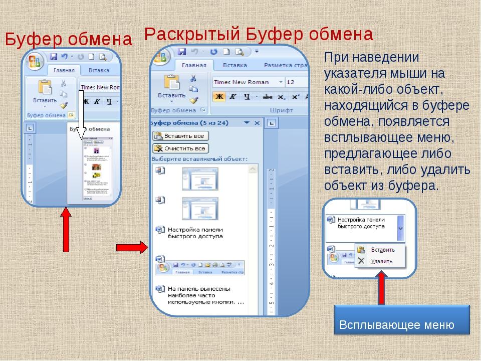 Что такое буфер обмена на пк и смартфоне, зачем он нужен, как открыть, посмотреть: подробности об использовании
