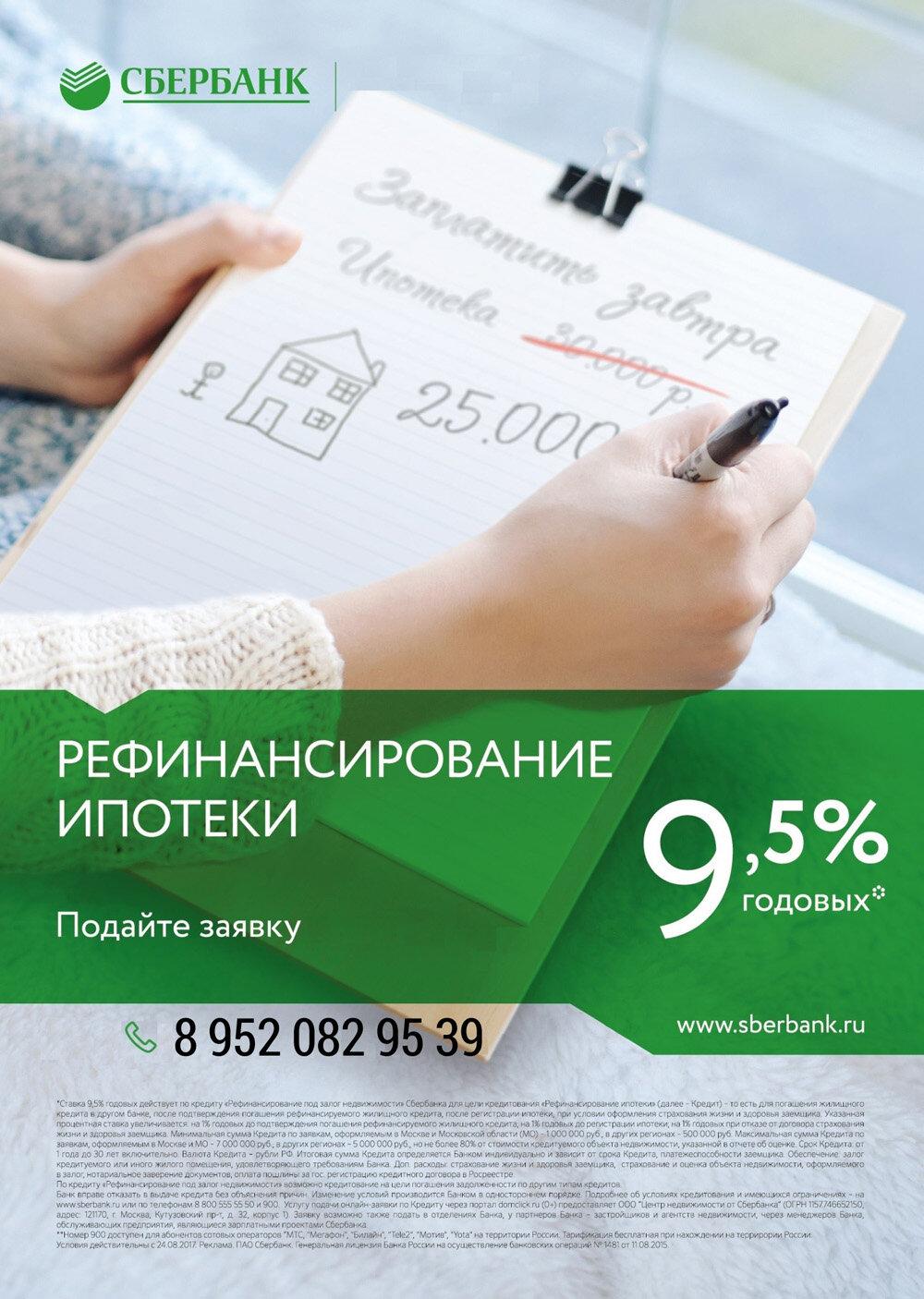 Рефинансирование кредитов - 69 кредитов под кредит, рефинансирование кредитов других банков без справки о доходах