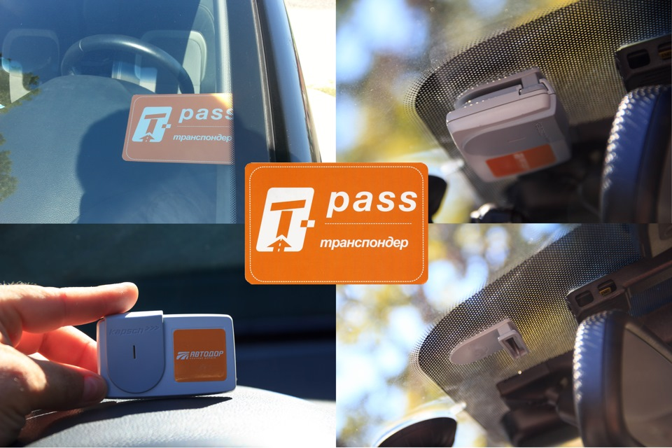 Что такое автомобильный транспондер для платных дорог