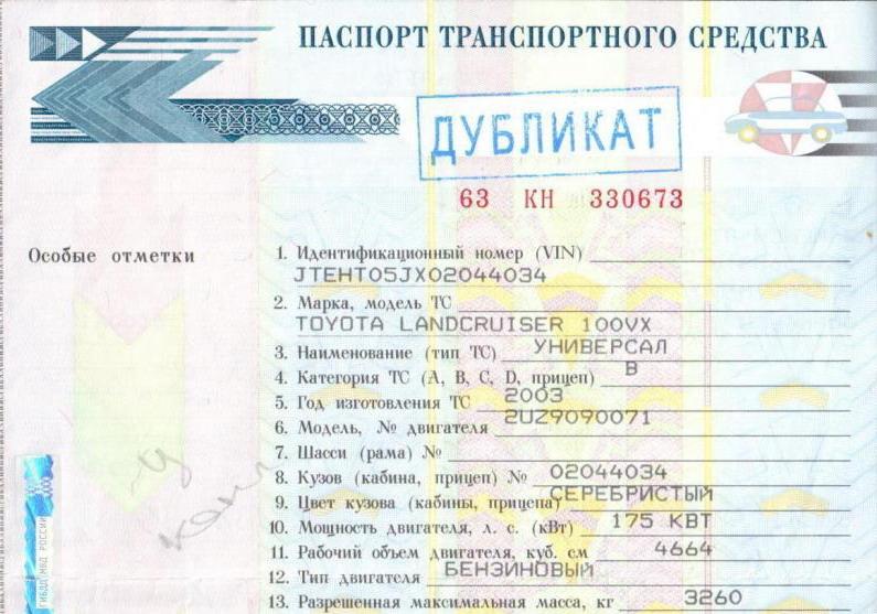 Птс автомобиля – паспорт транспортного средства: что это, кем выдан, что значит, как получить