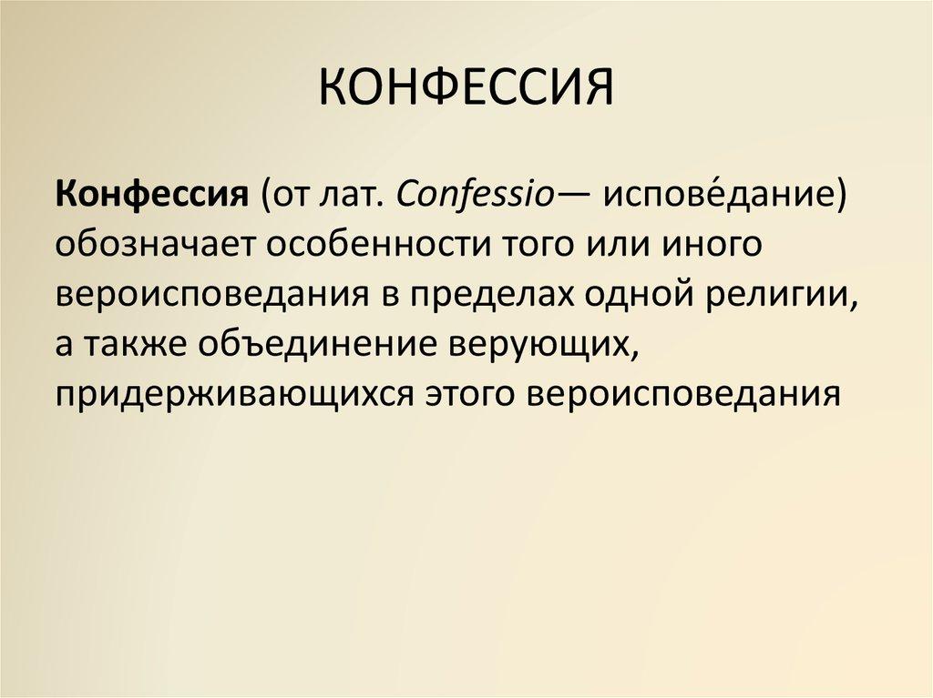 Конфессия — википедия с видео // wiki 2