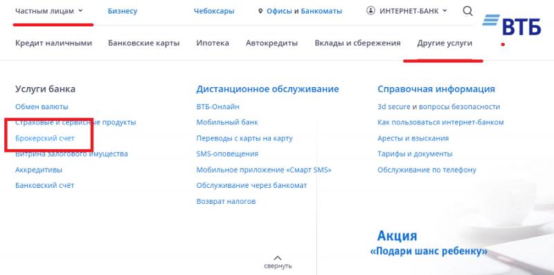 Что такое мастер-счет втб 24 и зачем он нужен — finfex.ru