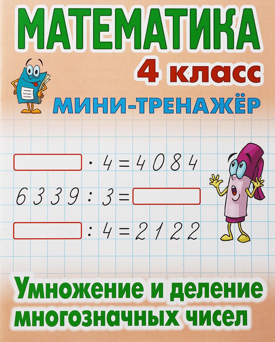 Деление целых чисел. делимое, делитель, частное | tutomath