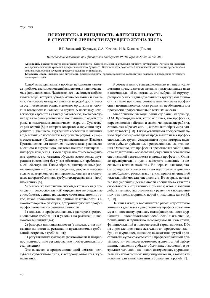Ригидность - что это в психологии? характер ригидного человека: описание, признаки и причины возникновения ригидности