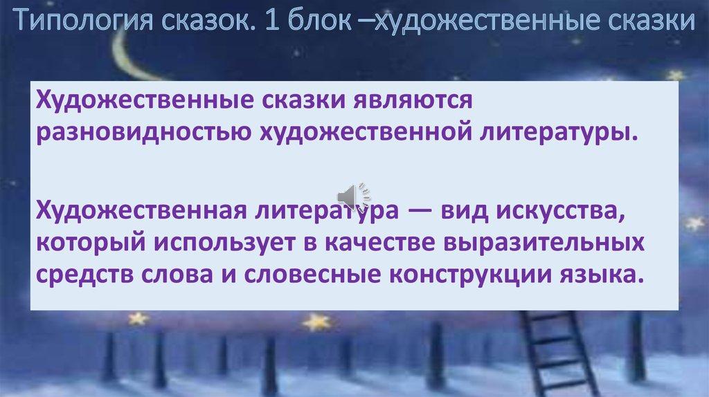 Список литературных сказок: особенности авторского творчества :: syl.ru