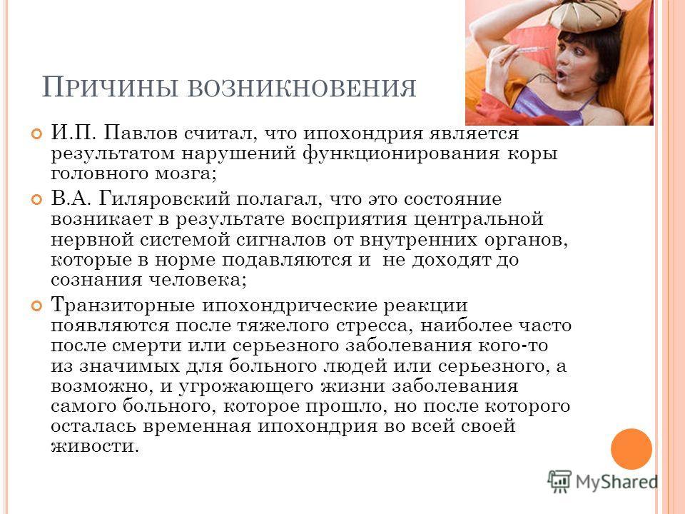 Ипохондрия: причины, признаки и симптомы. а вы — ипохондрик? чем опасна ипохондрия и как избавиться от заболевания
