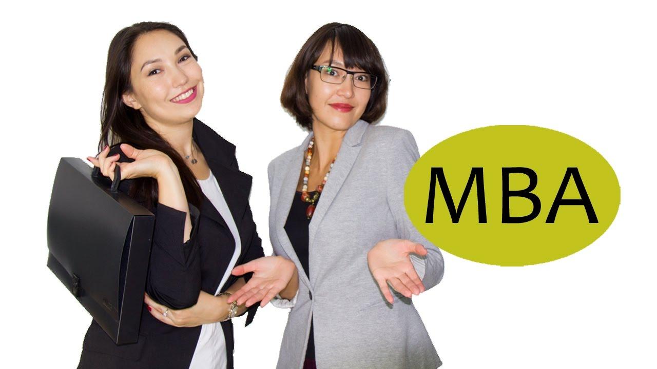 Что такое mba? что такое образование мва