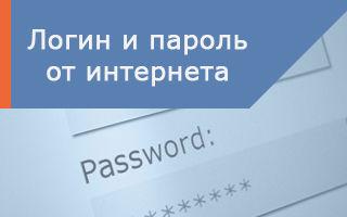 Где и как узнать логин и пароль от интернета ростелеком не выходя из дома