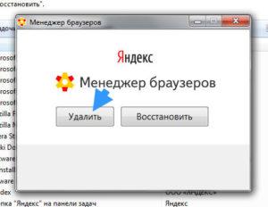 Зачем нужен, как отключить и удалить менеджер браузеров яндекс на компьютере guidecomp.ru