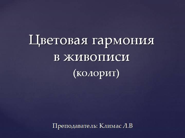 Колорит в живописи, его разновидности и историческая эволюция — искусствоед.ру – образовательный и культурно-просветительский сетевой ресурс об искусстве и культуре