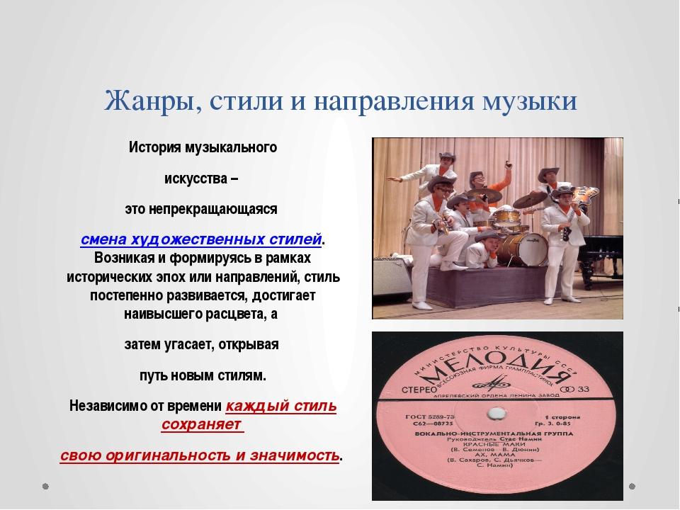 Музыкальный жанр — циклопедия