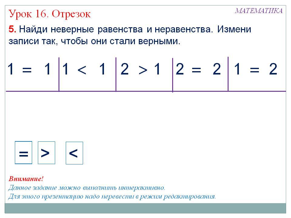 Операторы равенства: == и !=equality operators: == and !=