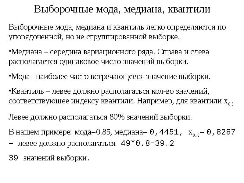 Медиана (статистика) — википедия. что такое медиана (статистика)