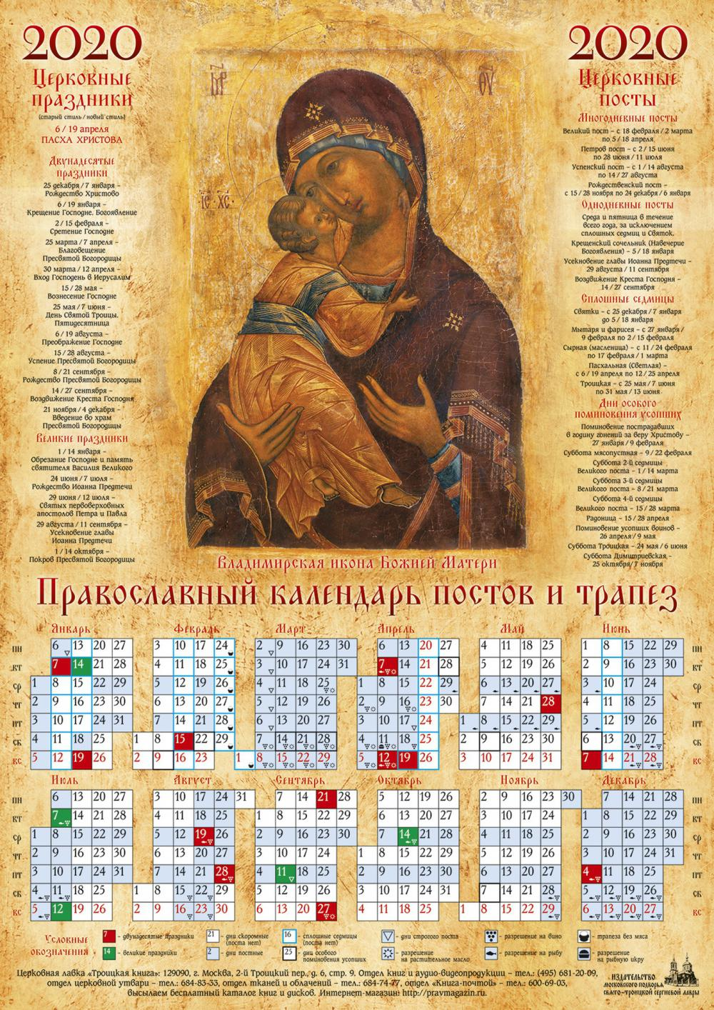Пост православный