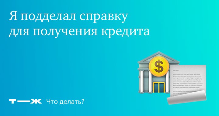 Справка по форме банка открытие: скачать бланк 2020 и образец