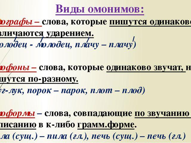 Омонимы в русском языке: что это такое и примеры или значение слов, словарь антонимов или синонимов для 4 класса и конспект урока об этом