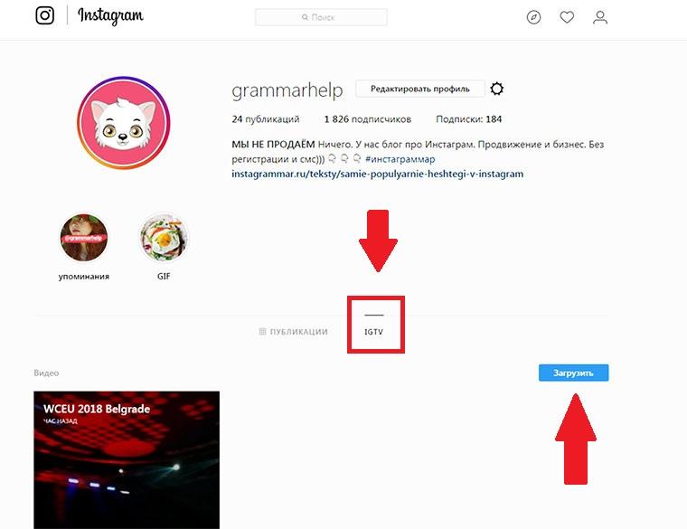 Igtv в инстаграм: как создать канал и загрузить видео - полный обзор!