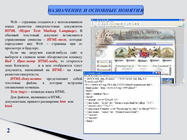 Что такое url: из чего он состоит, как скопировать адрес сайта или страницы | adblogger.ru