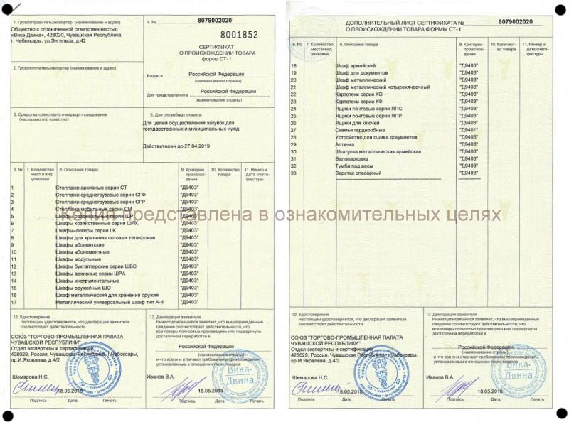 Сертификат происхождения товара ст 1